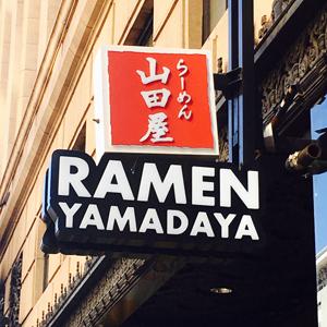 downtown san diego gaslamp quarter ramen yamadaya